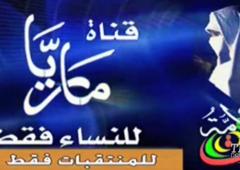 """Tv islamica cerca personale: """"solo donne, tutte con il velo"""""""