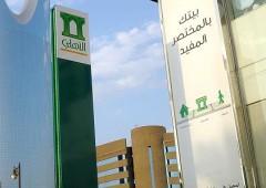In Arabia Saudita l'Ipo più grande da quella di Alibaba