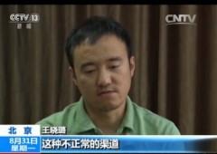 """Crollo mercati in Cina, giornalista confessa: """"C'è la mia mano"""""""